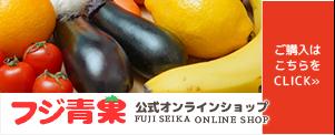 フジ青果 公式オンラインショップ~FUJI SEIKA ONLINE SHOP~ ご購入はこちらをCLICK ≫